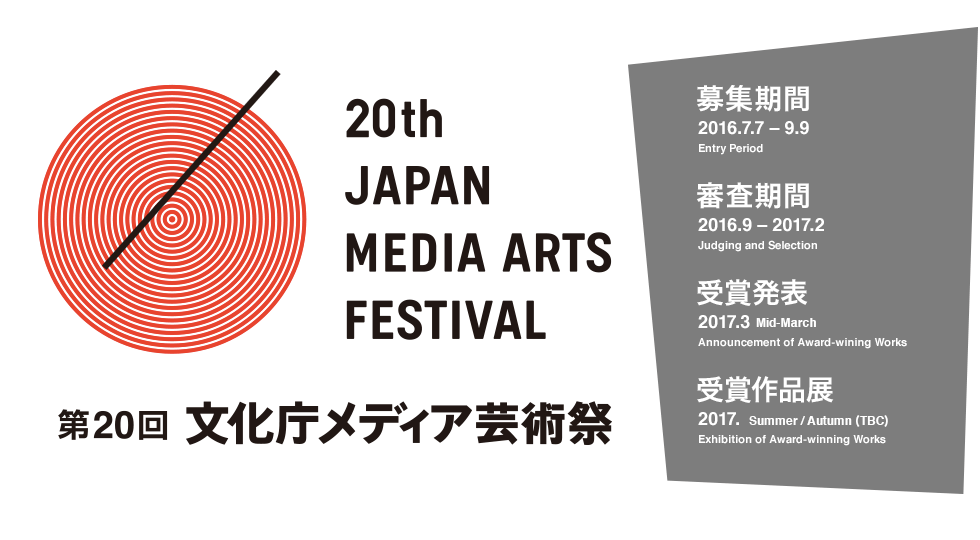 20th Japan Media Arts Festival call for entries