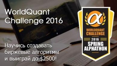 Worldquant challenge spring alphathon