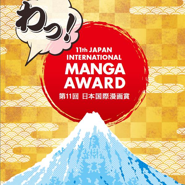 11th Japan International MANGA Award