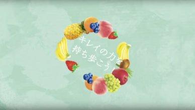 Dole Japan - Video contest