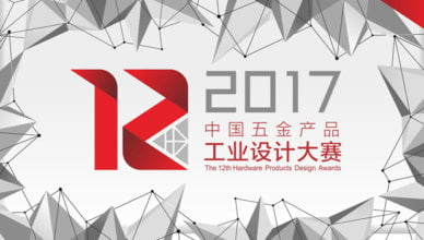 China Hardware Product Design Competition