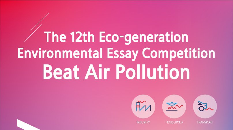 12th Eco-generation Environmental Essay Competition
