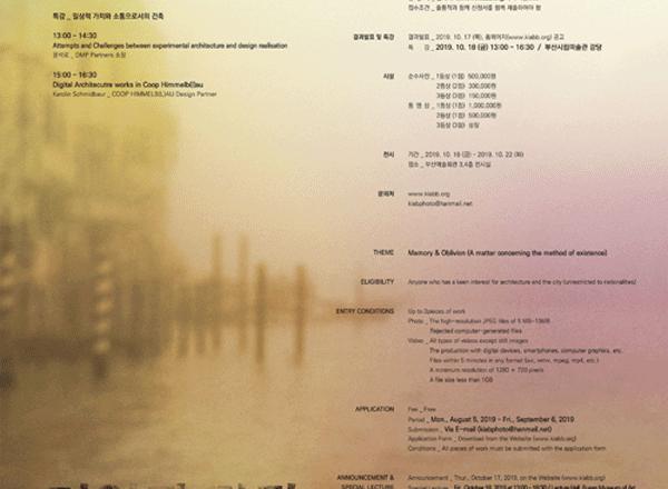 KIABusan International Architecture & Urban Digital Photo Competition