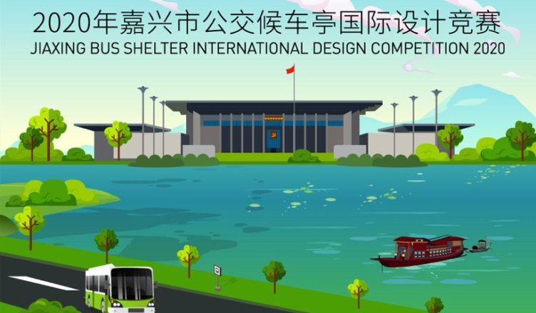 Jiaxing Bus Shelter International Design Competition 2020