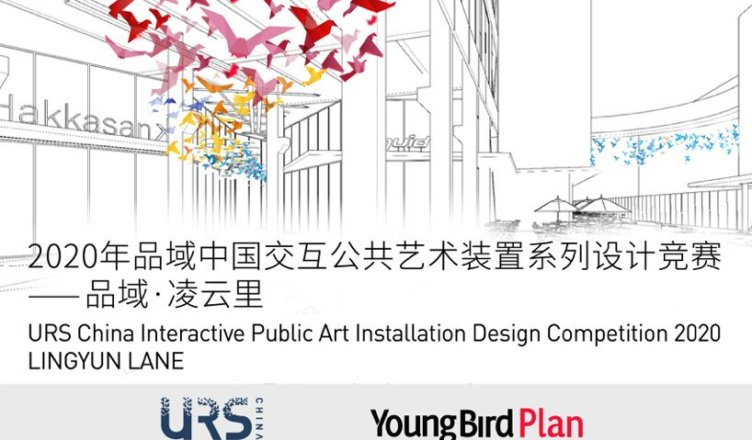 URS China Interactive Public Art Installation Design Competition 2020