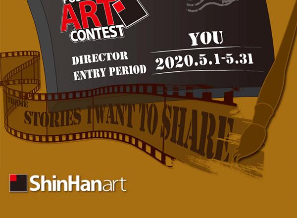 ShinHan Postcard Art Contest 2020