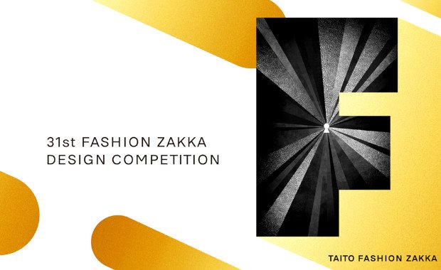 31St Fashion Zakka Design Competition