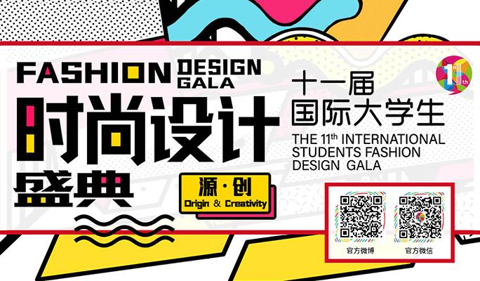 The 11Th International Students Fashion Design Gala 2021