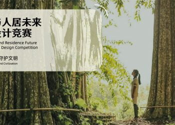 Ancient Tree Civilization And Residence Future International Architectural Design Competition