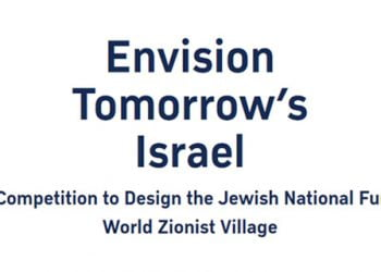 Envision Tomorrow's Israel Design Competition