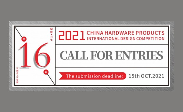 China Hardware Products International Design Competition