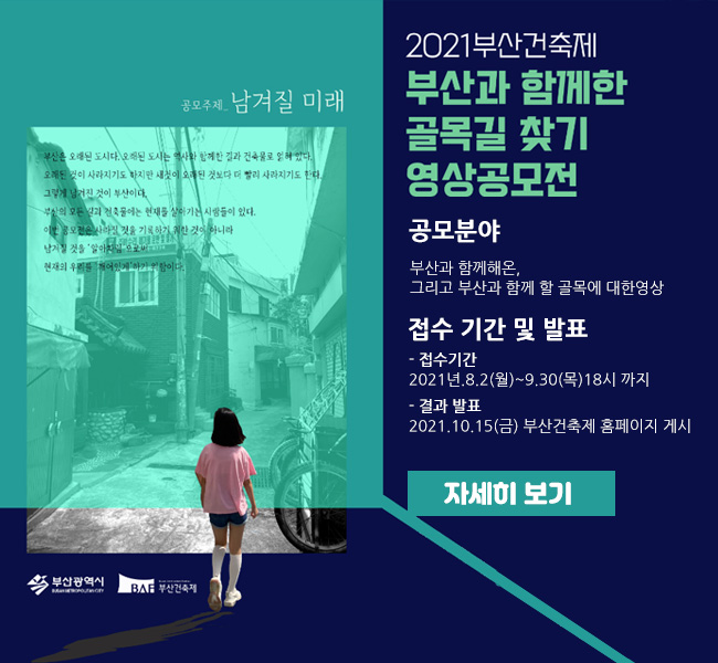 2021 Bcome International Ideas Competition 15-minute City