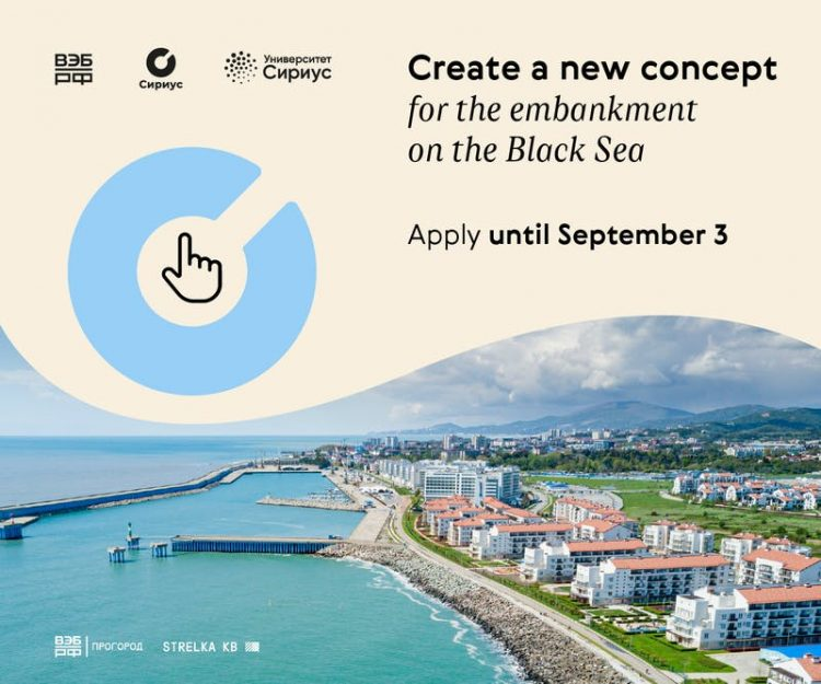 Architectural competition for a seafront promenade of an emerging Black Sea urban area