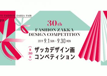 Fashion ZAKKA Design Competition