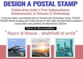 MYGOV Design a Postal Stamp Competition